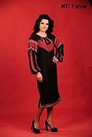 Вышитое женское платье черного цвета, размер 52
