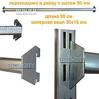 Перемычка Торговая  60 см в  Рейку Овальная 30 х 15 мм Серая Белая Украина
