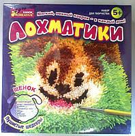 """Коврик """"Лохматики """"Щенок"""" 5607"""