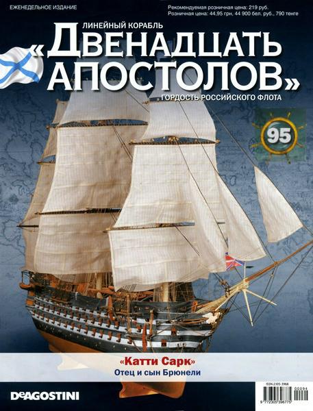 Линейный корабль «Двенадцать Апостолов» №95