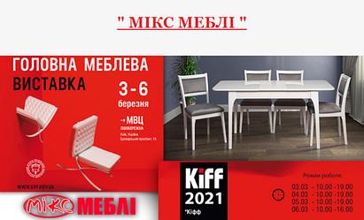 Мебельная выставка KIFF 2021
