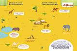 """Умные наклейки """"Животные мира"""" укр. 879005, фото 4"""