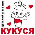 """Магазин товаров для детей """"Кукуся"""""""