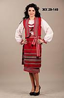 Женский национальный костюм вышитый, размер 58