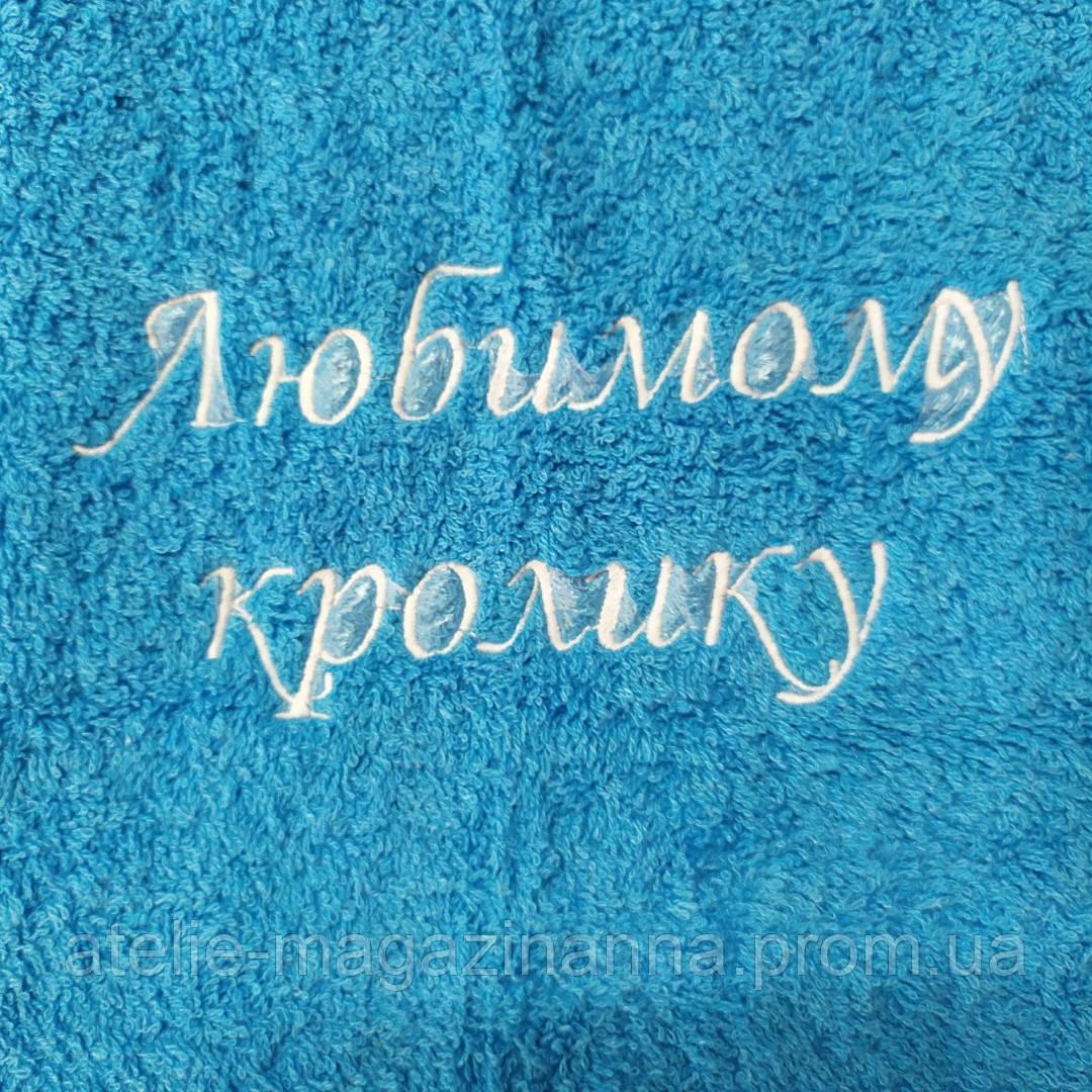 Рушник з вишивкою будь написи 100% бавовна