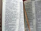 Біблія шкіряне на блискавки. Біблія кожана на молнії., фото 6