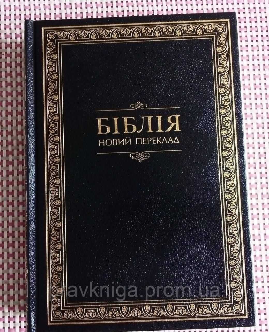 Біблія на українській мові. Тверда обкладинка.