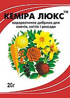Удобрение Кемира Люкс, 20г