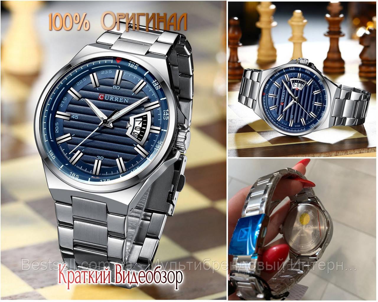 Оригинальные мужские часы стальной ремешок  Curren 8375 Silver-Blue / Часы Курен