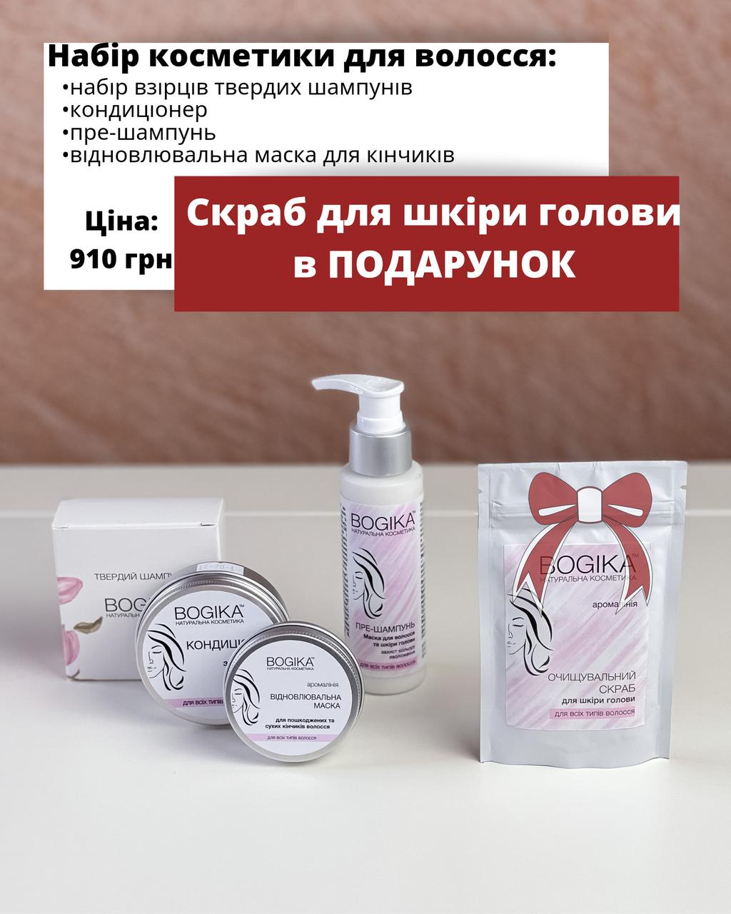 Набір косметики для волосся BOGIKA