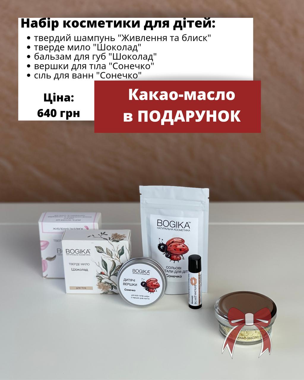 Набір косметики для дітей BOGIKA