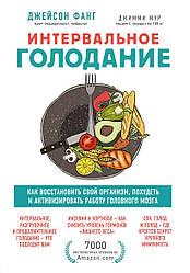 Книга Інтервальне голодування. Автор - Джейсон Фанг (БомБора)