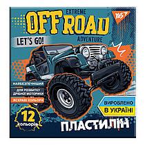 "Пластилин YES ""Off Road"",12 цветов, Украина 240 грамм 540561"