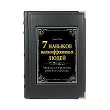 """Книга в шкіряній палітурці """"7 навичок високоефективних людей"""""""