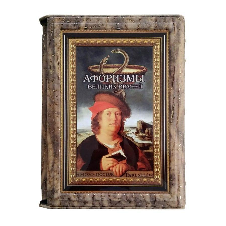 """Книга в шкіряній палітурці і подарунковому футлярі """"Афоризми великих лікарів"""" Бутромеєв"""
