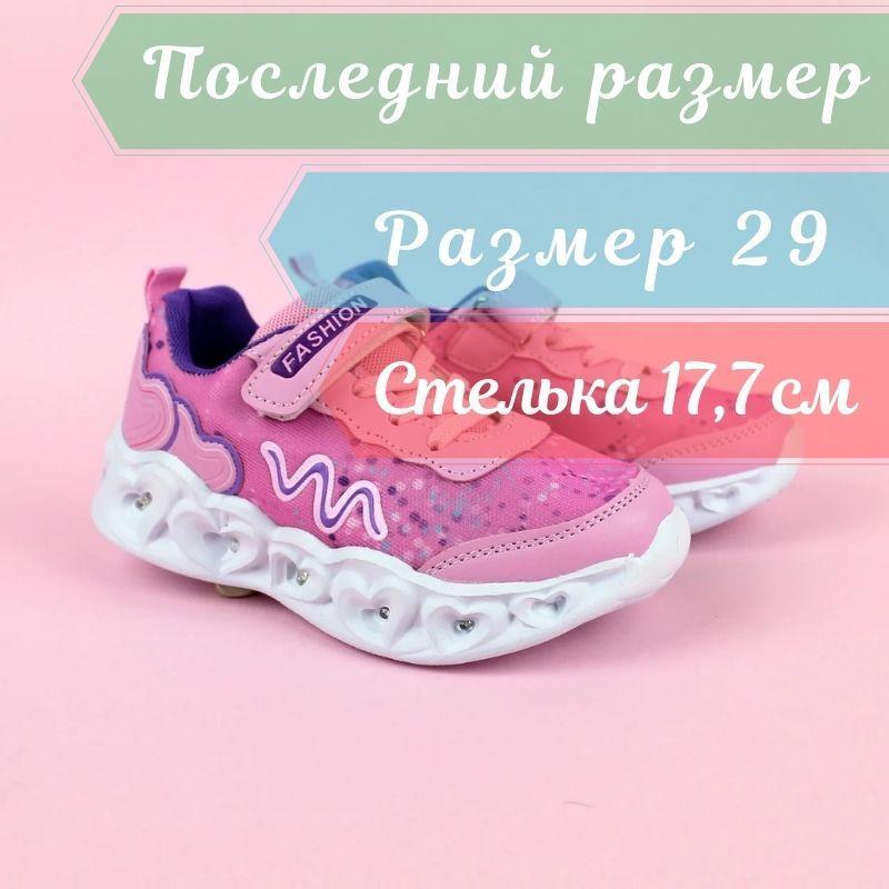 Кроссовки с подсветкой для девочки розовые тм Boyang размер 29