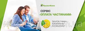 Товар у розстрочку без переплат по сервісу «оплата частинами» від приват банку
