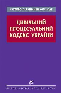 Науково-практичний коментар. Цивільний процесуальний кодекс України 2021 рік