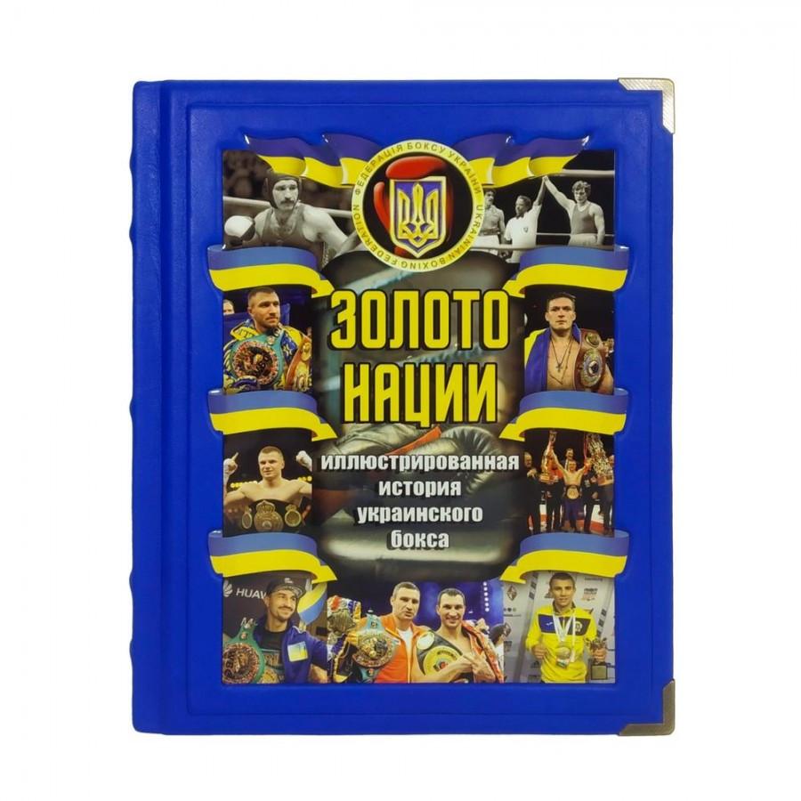 """Книга в кожаном переплете """"Золото нации. Иллюстрированная история украинского бокса"""""""