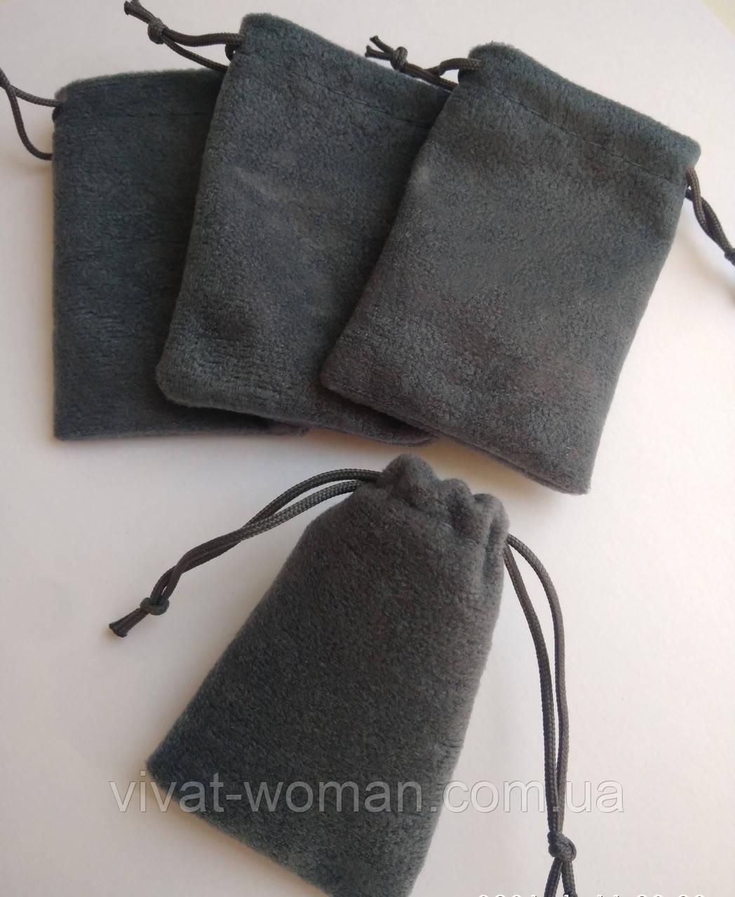 Мішечки ювелірні, бархат сірий матовий, 7х9 см, 1шт. Виробництво Україна