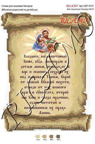 БКР-4131 Молитва родителей за детей рус.. Схема для вышивки бисером
