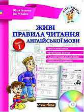 Живі правила читання англійської мови + CD Рівень 1 Іванова Ю. Whalen J. New Time