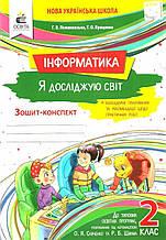 Робочий зошит Я досліджую світ 2 клас Інформатика НУШ Ломаковська Г. Освіта