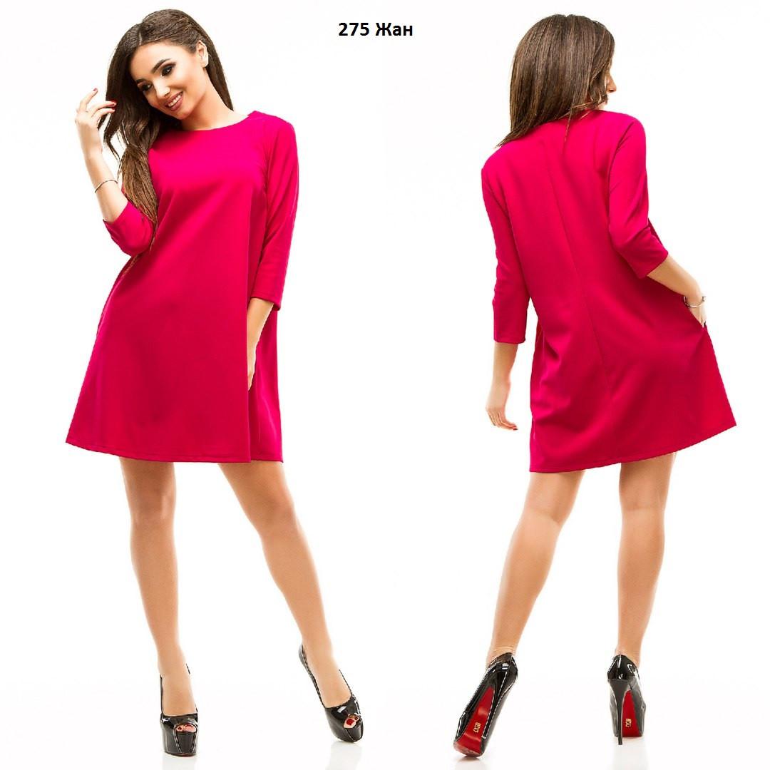 Женское платье клеш  с карманами 275 Жан