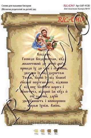 БКР-4130 Молитва родителей за детей укр. Схема для вышивки бисером