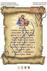 Схема для вышивки бисером  Молитва родителей за детей укр.