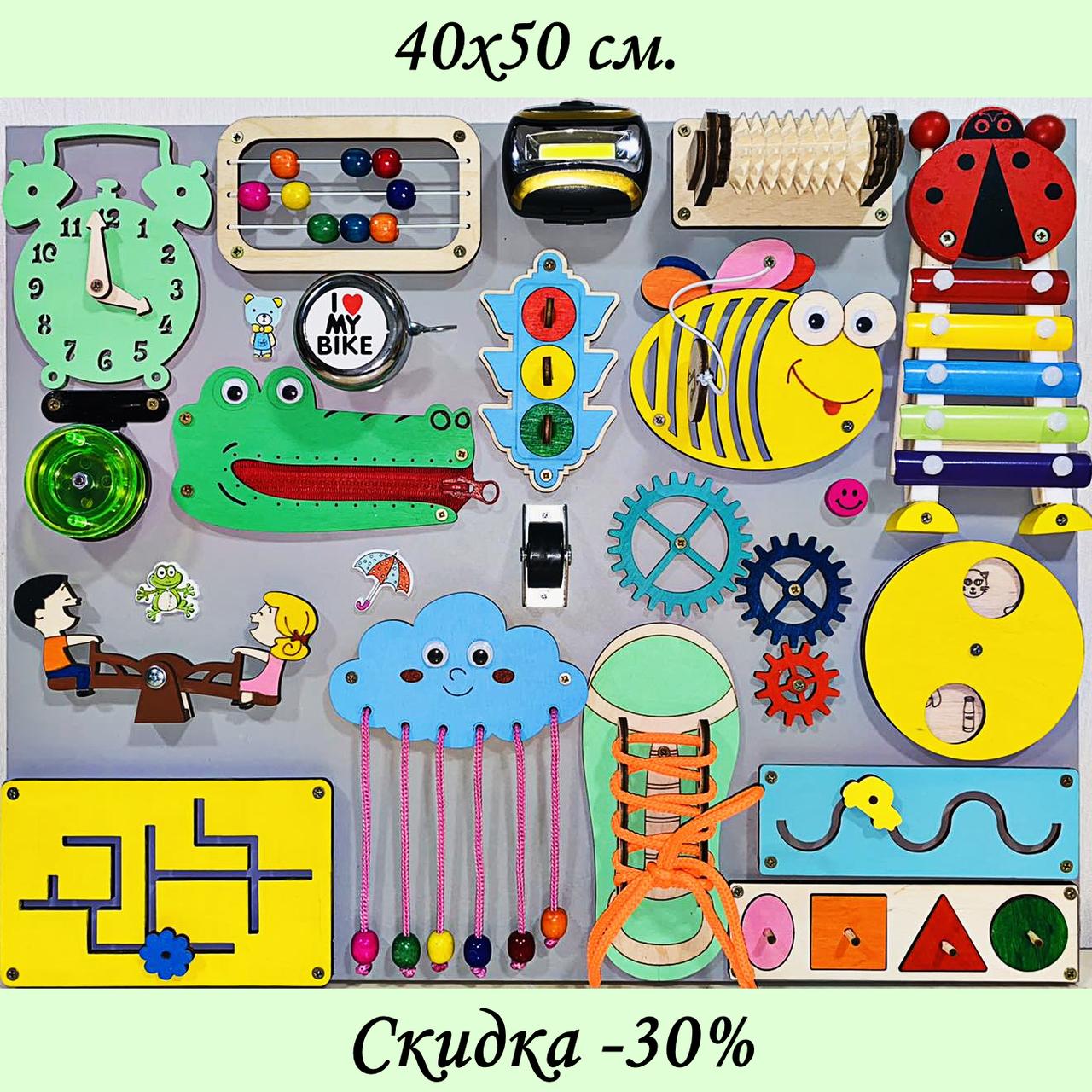 Развивающая доска размер 40*50 Бизиборд для детей 27 элементов!