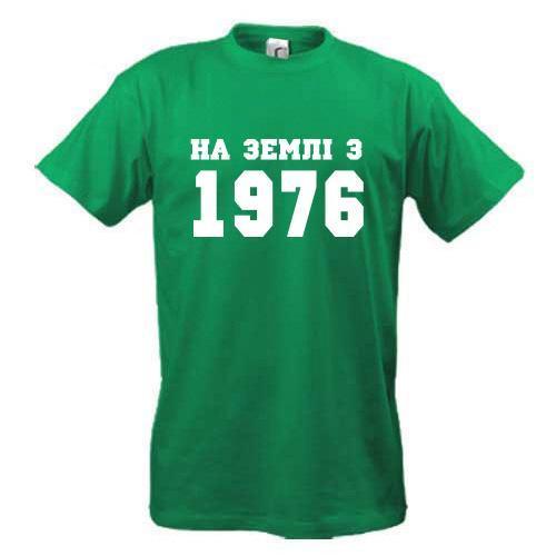 Футболка На землі з 1976