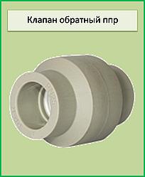 Зворотний клапан 25 ппр (Україна)