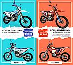 Знижки на мотоцикли KOVI 250 LITE -8%!