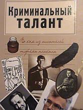 Рижов А. С. Кримінальний талант. За кого з письменників в'язниця плакала Ексмо 2006 р.