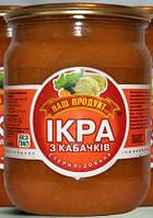 """Икра кабачковая  """"Наш продукт"""" ДСТУ  СКО 0,5л"""