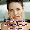 Биоревитализация. Армирование кожи гиалуроновой кислотой