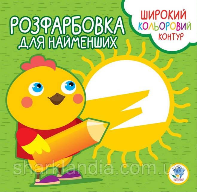 """Раскраска с цветным контуром """"Цыпленок"""" 403570"""