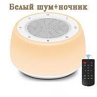 Белый шум колонка Adna Sound А900 генератор белого шума. Колонка белый шум для сна с ночником и пультом ДУ