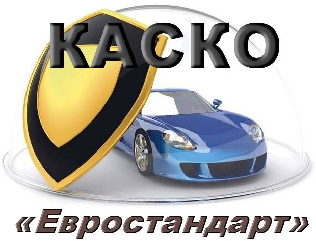 КАСКО «Евростандарт»     - Центр страховых и транспортных услуг Донецк в Донецке