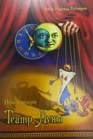 Игра-дивинация Театр Луны