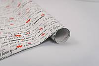 """Бумага для упаковки подарков  1 лист 900*640 мм """" I love you"""""""