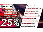 Компенсація від держави 25%