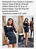 Идеальное платье со стразами, ткань: костюмка Мадонна. Размер: S-M. Цвет: черный  (9012), фото 7