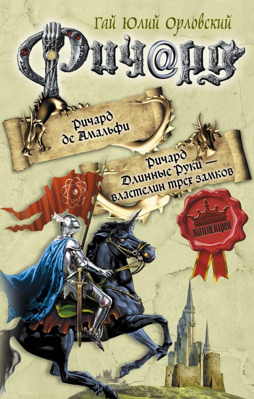 Книга: Річард де Амальфі. РДР-володар трьох замків