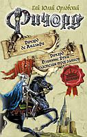 Книга: Ричард де Амальфи. РДР-властелин трёх замков