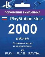 Карта оплати 2000 рублів для Playstation Network (Росія, PlayStation RU Store, PSN)