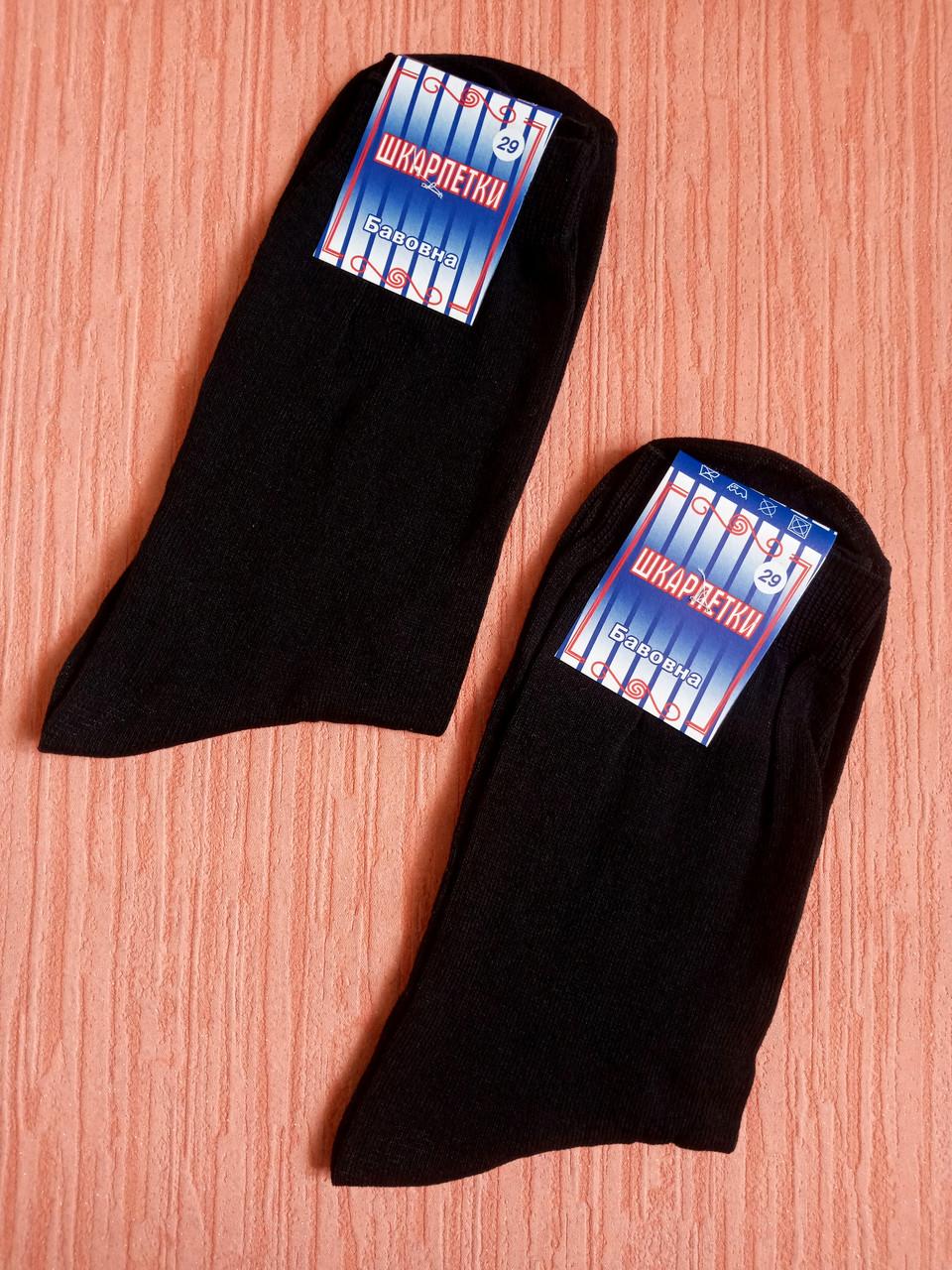 Носки мужские хлопок Украина р.29. Цвет чёрный. От 10 пар по 5,50грн