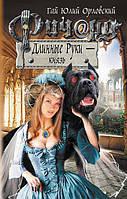 Книга: Річард Довгі Руки-князь