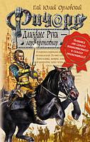 Книга: Річард Довгі Руки-лорд-протектор